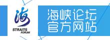 海峽論壇banner22080.jpg